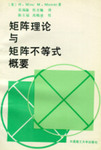 Chinese Translation of: A Survey of Matrix Theory and Matrix Inequalities by Marvin Marcus and Henryk Minc